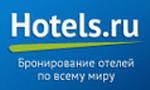 Hotels.ru - бронирование гостиниц онлайн