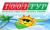 1001 Тур - сеть туристических агентств