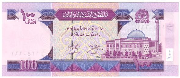 Афгани, современные деньги Афганистана
