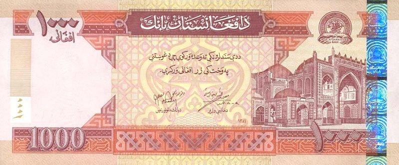 Афгани это современные деньги Афганистана