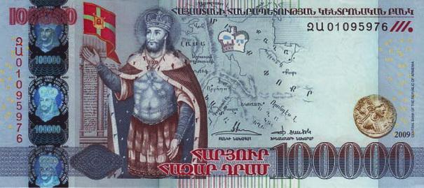 Денежной единицей Армении является драм.