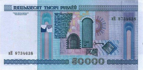 Денежной единицей Республики Беларусь является белорусский рубль