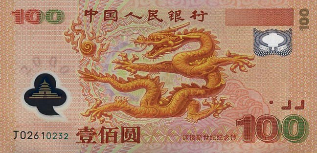 Юань - валюта Китайской Народной Республики