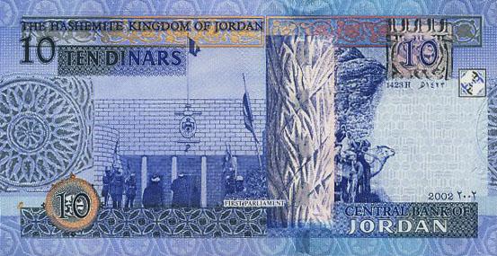 Хашимитское Королевство Иордания - валюта Иорданский динар