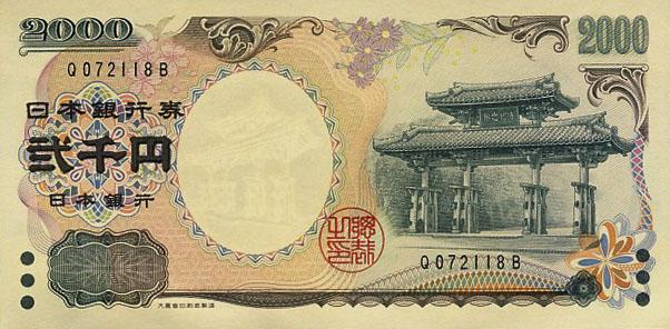 Республика Япония - валюта Иена