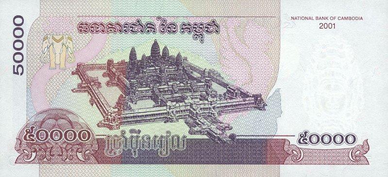 Королевство Камбоджа - валюта риэль