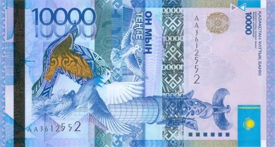 Тенге - денежная единица Республики Казахстан
