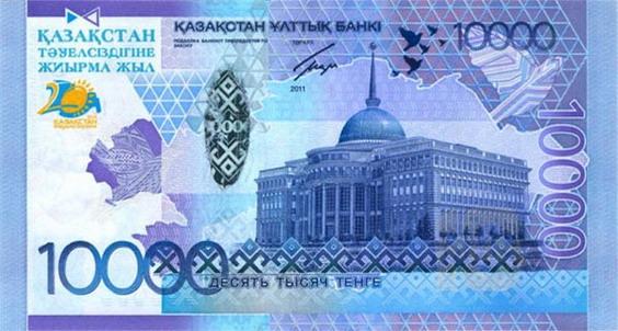 Тенге - денежная единица Республики Казахстан.
