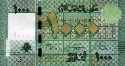 Республика Ливан - валюта Ливанский фунт (лира)