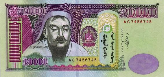 Республика Монголия - валюта тугрик