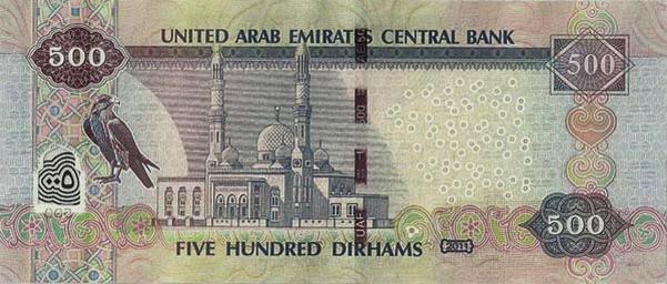 Объединенные Арабские Эмираты - валюта Эмиратский дирхам