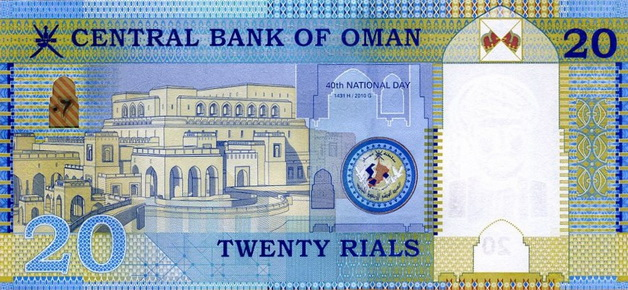 Султанат  Оман - валюта Оманский риал
