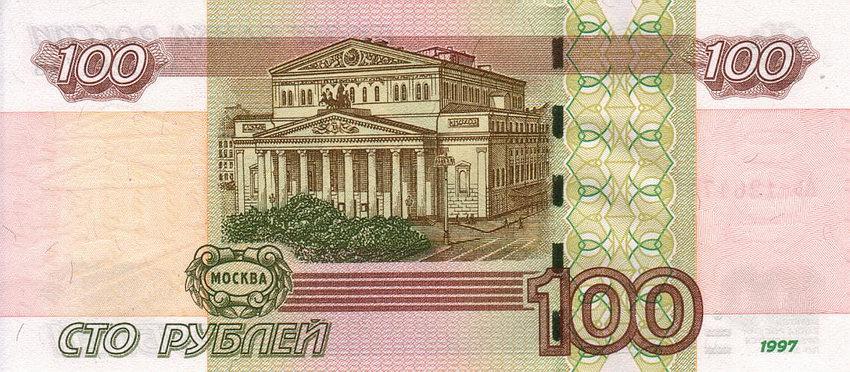 Российская Федерация - валюта Российский рубль
