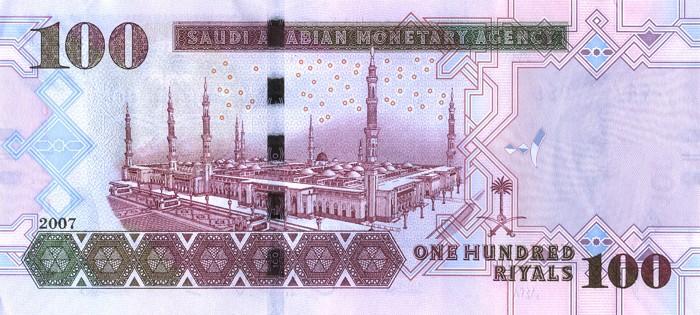 Королевство Саудовская Аравия - валюта Саудовский риял