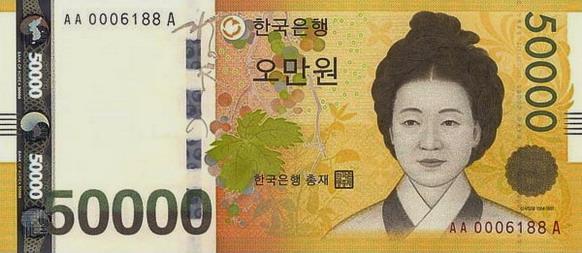 Республика Южная Корея - валюта Южнокорейская вона