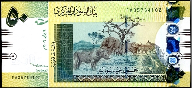Республика Судан - валюта Суданский фунт