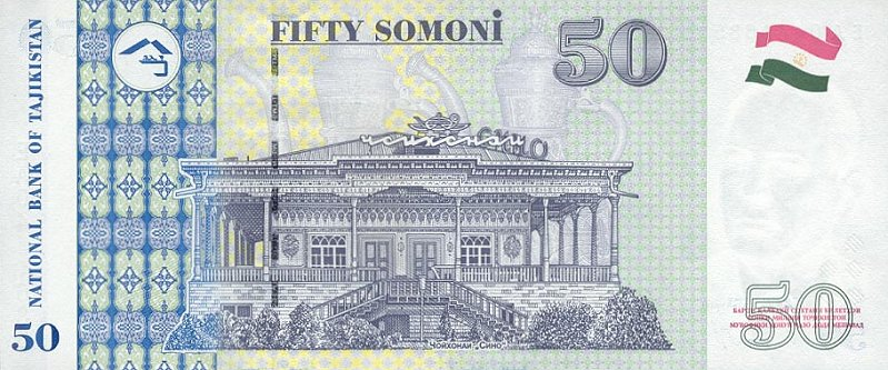 Республика Таджикистан - валюта Сомони