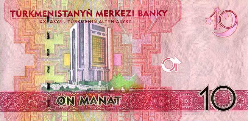 Республика Туркменистан - валюта Туркменский манат