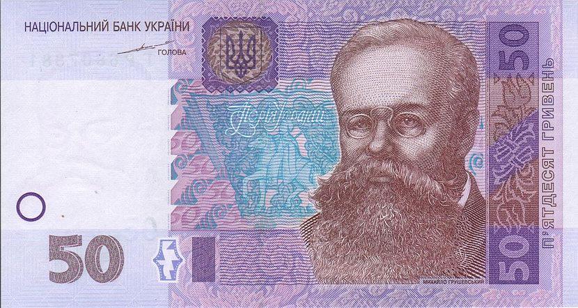 Республика Украина - валюта Гривна