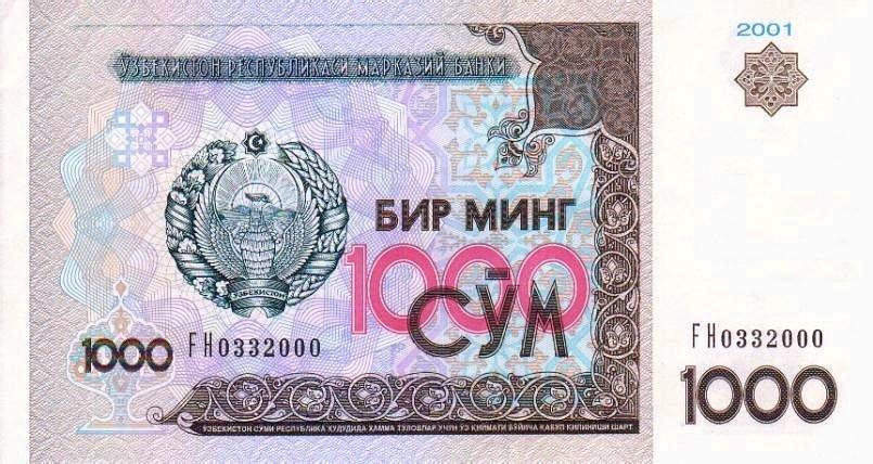 Республика Узбекистан - валюта Узбекский сум