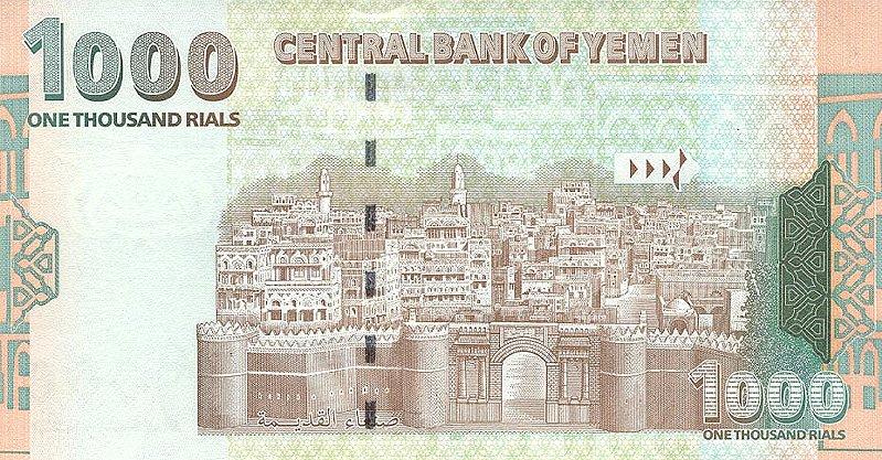 Республика Йемен - валюта Йеменский риал
