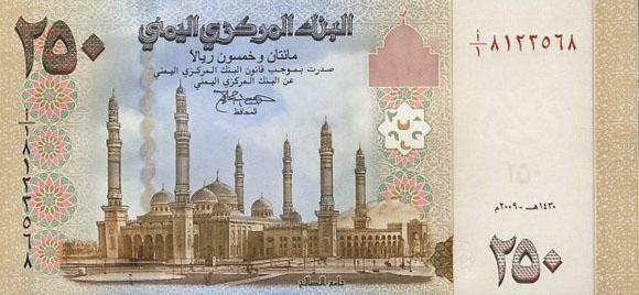 Денежная единица - Йеменский риал