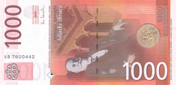 Республика Сербия - валюта Сербский динар